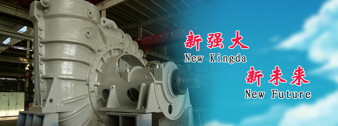 Kingda Pump Industry Group
